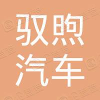 上海驭煦汽车咨询服务中心