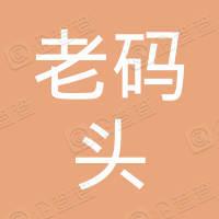 广州市老码头火锅有限公司