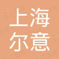 上海尔意信息技术服务中心