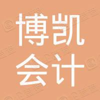 连云港博凯会计服务有限公司
