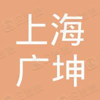 上海广坤信息技术有限公司