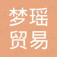 上海梦瑶贸易有限公司