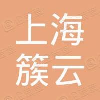 上海簇云信息科技有限公司