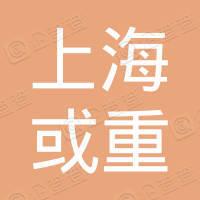 上海或重信息技术服务中心