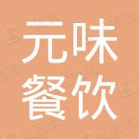 上海元味餐饮管理有限公司
