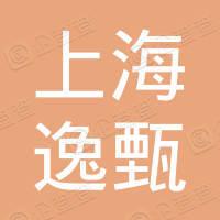 上海逸甄金属材料有限公司