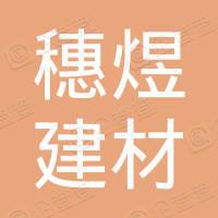 上海穗煜建材有限公司