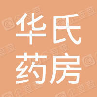 济南华氏大药房有限公司