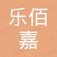 上海乐佰嘉信息科技服务中心