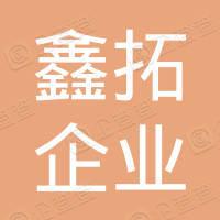 宿迁市鑫拓企业管理咨询(有限合伙)