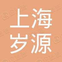 上海岁源国际贸易有限公司