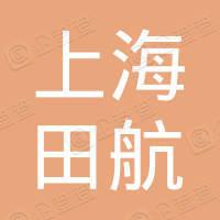 上海田航货物运输代理有限公司