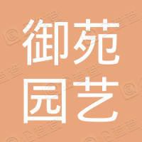 上海御苑园艺工程有限公司