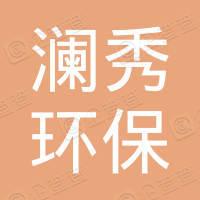 澜秀(上海)环保科技有限公司