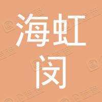 上海虹闵保洁服务有限公司