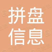 拼盘(上海)信息技术有限公司