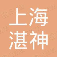 上海湛神信息技术有限公司