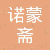 诺蒙斋(上海)珠宝设计有限公司