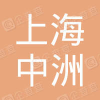 上海中洲大数据科技有限公司