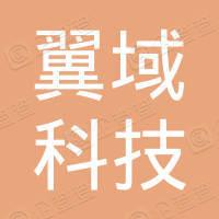 上海翼域科技有限公司