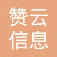 赞云(上海)信息服务有限公司