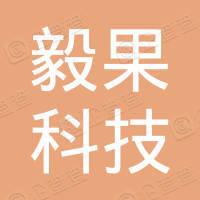 深圳市毅果科技企业管理咨询合伙企业(有限合伙)