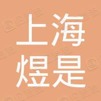 上海煜是材料科技有限公司