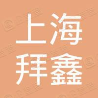 上海拜鑫生物科技有限公司