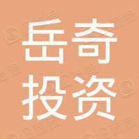 上海岳奇投资管理中心(有限合伙)
