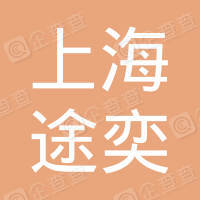 上海途奕商务咨询有限公司