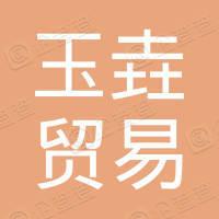 上海玉垚贸易有限公司