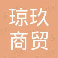 琼玖(上海)商贸中心