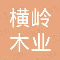 上海横岭木业有限公司