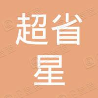 上海超省星展览展示有限公司