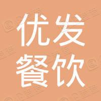济南优发餐饮管理咨询合伙企业(有限合伙)