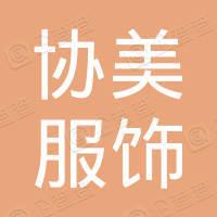 上海协美服饰有限公司