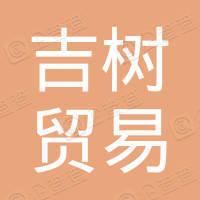 上海吉树贸易有限公司