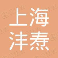上海沣焘网络科技有限公司