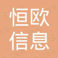 上海恒欧信息科技中心(有限合伙)
