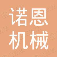 江阴诺恩机械设备工程有限公司