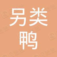 上海另类鸭餐饮管理有限公司
