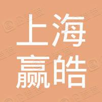 上海赢皓贸易商行