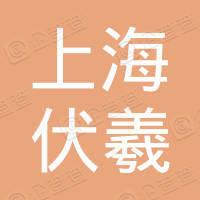 上海伏羲电子商务有限公司