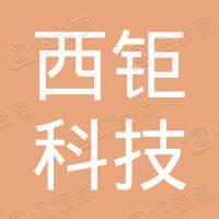 西钜科技(上海)有限公司