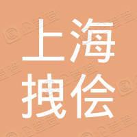 上海拽侩企业管理咨询服务工作室