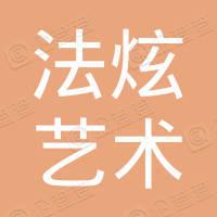 法炫(上海)艺术设计有限公司