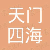 天门市四海水产品养殖专业合作社