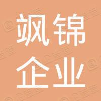 上海飒锦企业管理服务有限公司