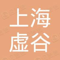 上海虚谷电气设备有限公司