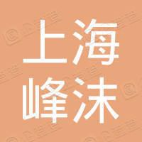 上海峰沫货运代理有限公司